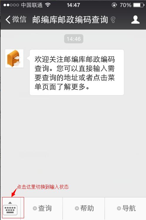Weixinhelp3.jpg
