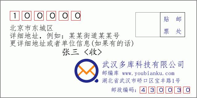 郵編信封:郵政編碼100000-北京市東城區