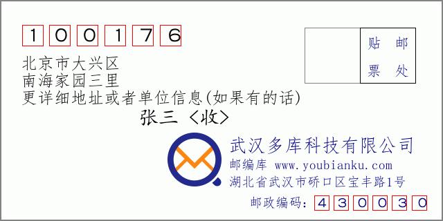 三里庵派出所电话_北京市大兴区南海家园三里:100176 邮政编码查询 - 邮编库 ️