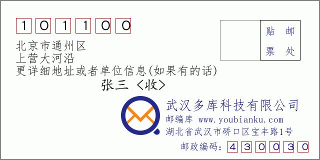 郵編信封:郵政編碼101100-北京市通州區-上營大河沿