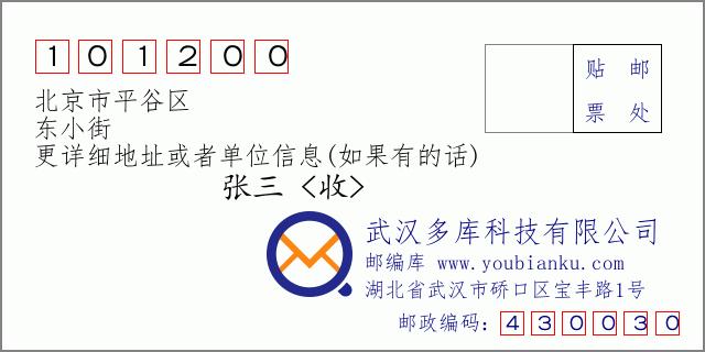 郵編信封:郵政編碼101200-北京市平谷區-東小街