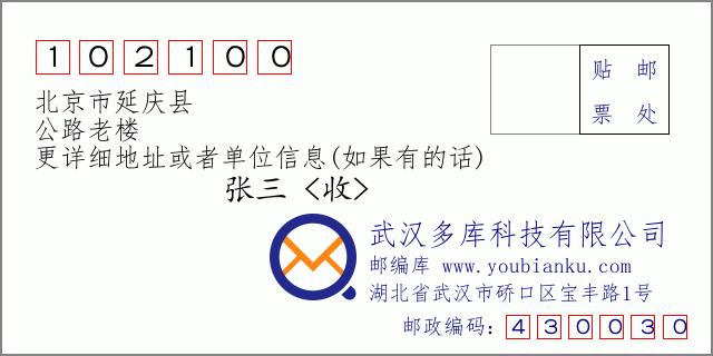 郵編信封:郵政編碼102100-北京市延慶縣-公路老樓