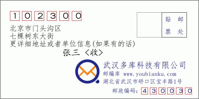 郵編信封:郵政編碼102300-北京市門頭溝區-七棵樹東大街