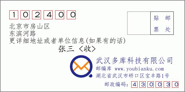郵編信封:郵政編碼102400-北京市房山區-東濱河路