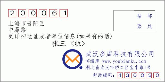 上海市普陀区邮编_上海市普陀区中潭路 邮政编码查询 - 邮编库 ️