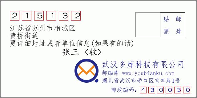 苏州相城黄桥镇邮编_215132:江苏省苏州市相城区 邮政编码查询 - 邮编库 ️