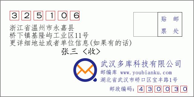 邮编信封:邮政编码325106-浙江省温州市永嘉县-桥下镇基隆屿工业区11号