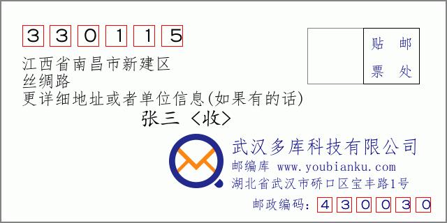 江西南昌移动套餐_330115:江西省南昌市新建区 邮政编码查询 - 邮编库 ️