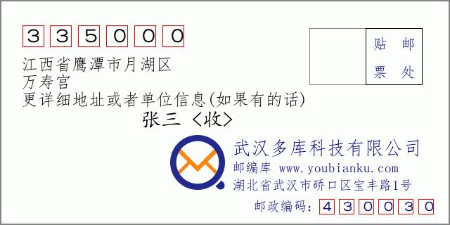郵編信封:郵政編碼335000-江西省鷹潭市月湖區-萬壽宮