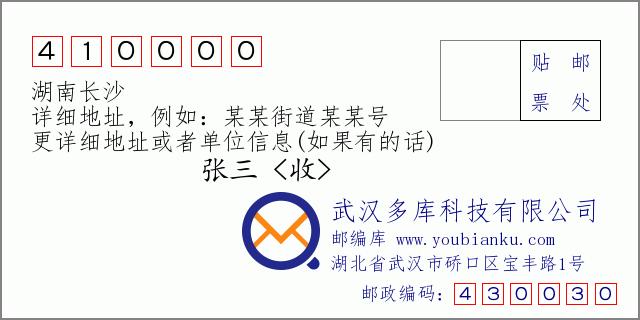 郵編信封:郵政編碼410000-湖南長沙