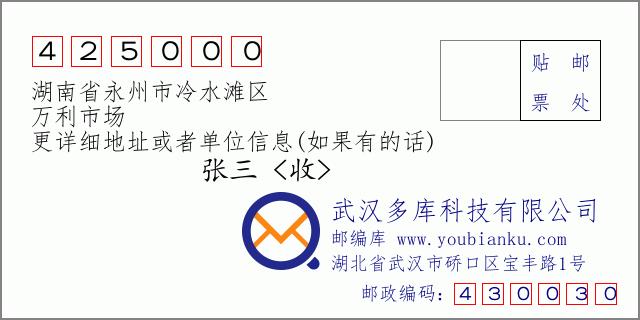 郵編信封:郵政編碼425000-湖南省永州市冷水灘區-萬利市場