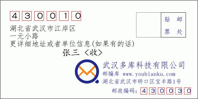 武汉铁通资费_430010:湖北省武汉市江岸区 邮政编码查询 - 邮编库 ️