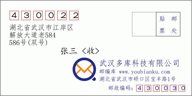 武汉铁通资费_430022:湖北省武汉市江岸区 邮政编码查询 - 邮编库 ️