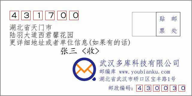 湖北省天门市陆羽大道西君馨花园 邮政编码查询 邮编库