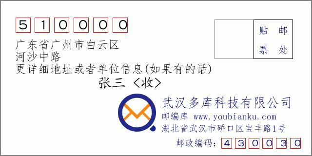 郵編信封:郵政編碼510000-廣東省廣州市白雲區-河沙中路