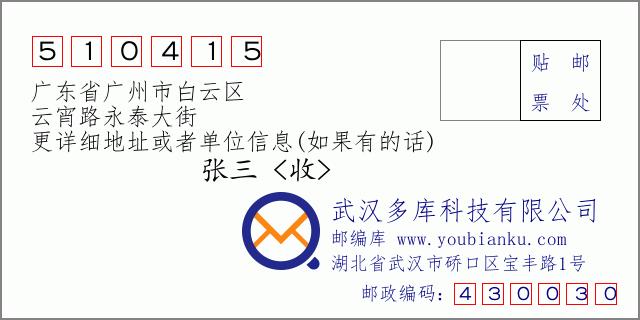广东省邮政速递查询_510415:广东省广州市白云区 邮政编码查询 - 邮编库 ️