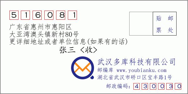 邮编信封:邮政编码516081-广东省惠州市惠阳区-大亚湾澳头镇新村80号