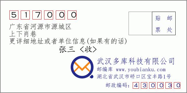 郵編信封:郵政編碼517000-廣東省河源市源城區-上下肖巷