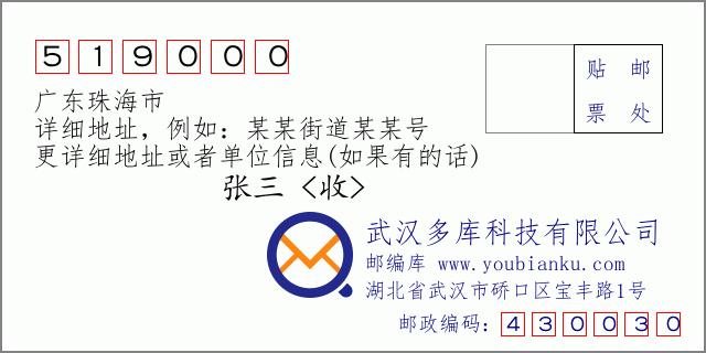 郵編信封:郵政編碼519000-廣東珠海市