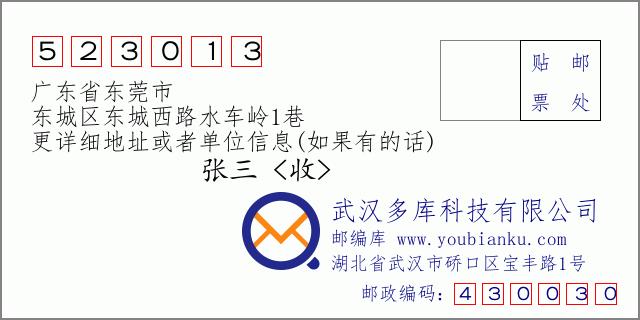 广东省邮政速递查询_523013:广东省东莞市 邮政编码查询 - 邮编库 ️