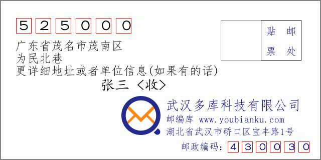 郵編信封:郵政編碼525000-廣東省茂名市茂南區-為民北巷