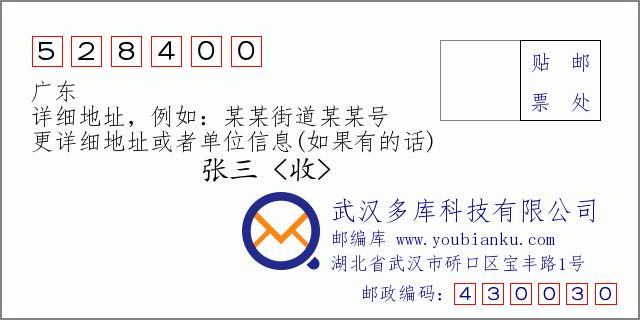 郵編信封:郵政編碼528400-廣東