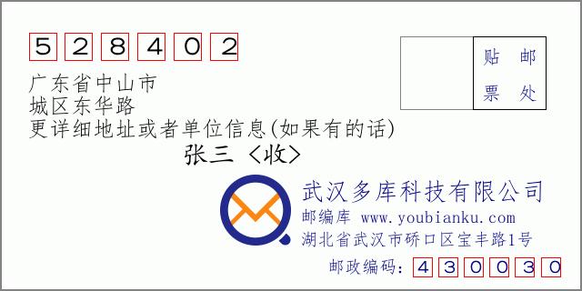 广东省邮政速递查询_528402:广东省中山市 邮政编码查询 - 邮编库 ️