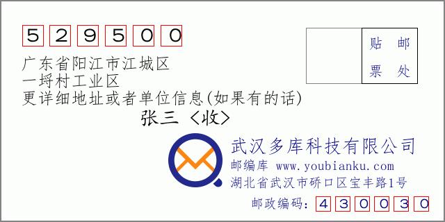 郵編信封:郵政編碼529500-廣東省陽江市江城區-一埒村工業區