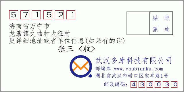 海南省万宁市龙滚镇文曲村大征村