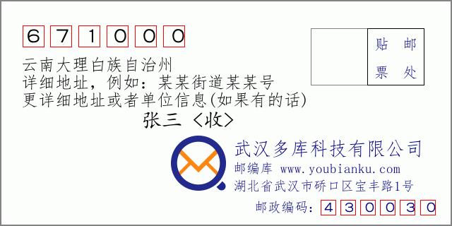 郵編信封:郵政編碼671000-雲南大理白族自治州