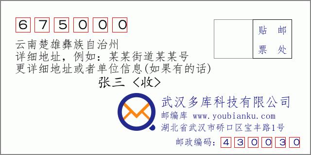 郵編信封:郵政編碼675000-雲南楚雄彝族自治州