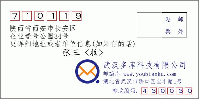 西安市邮编查询_陕西省西安市长安区企业壹号公园34号 邮政编码查询 - 邮编库 ️