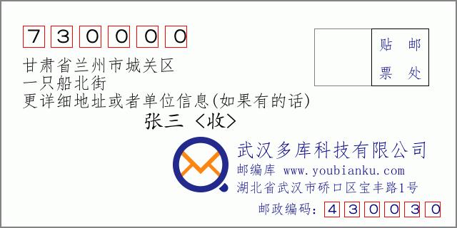 邮编信封:邮政编码730000-甘肃省兰州市城关区-一只船北街