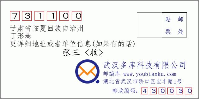 邮编信封:邮政编码731100-甘肃省临夏回族自治州-丁形巷
