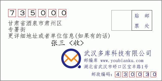 邮编信封:邮政编码735000-甘肃省酒泉市肃州区-专署街