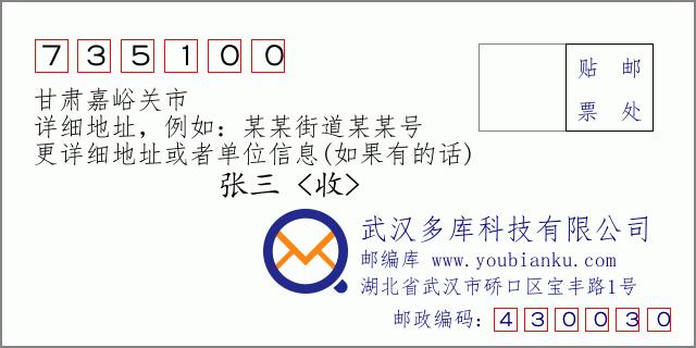 邮编信封:邮政编码735100-甘肃嘉峪关市