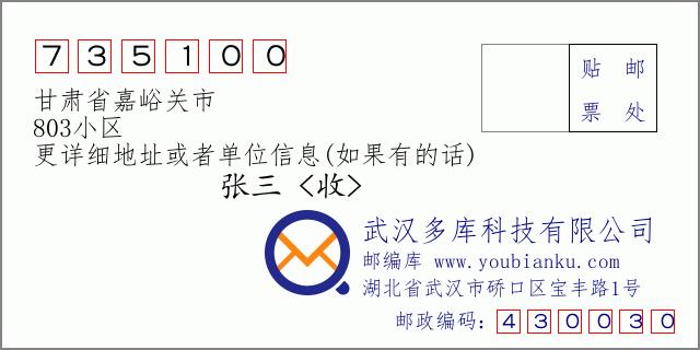 邮编信封:邮政编码735100-甘肃省嘉峪关市-803小区