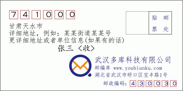 邮编信封:邮政编码741000-甘肃天水市