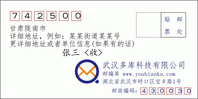 邮编信封:邮政编码742500-甘肃陇南市