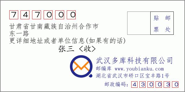 邮编信封:邮政编码747000-甘肃省甘南藏族自治州合作市-东一路