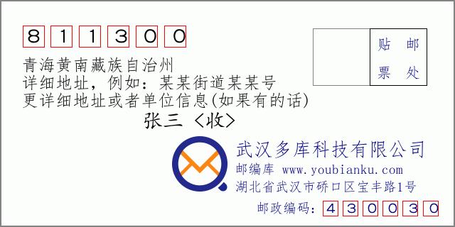 郵編信封:郵政編碼811300-青海黃南藏族自治州